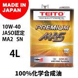 【送料無料】【TEITO】 【4573512810017】バイク エンジンオイル 10w-40 4L M4S 化学合成油(全合成油) MA2規格適合 TEITO PREMIUM M4S 10w40 カワサキ ヤマハ ホンダ スズキ等の4サイクルエンジンに。オートバイ用 日本製 4サイクル 耐熱 耐久性