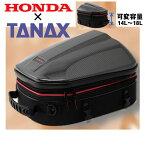 【ホンダ×タナックスによるコラボモデル!】 シェルシートバックGT  容量可変式 14リットル〜18リットル Honda×TANAX【レインカバー・システムベルト付属】