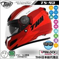 【送料無料】【THH】フルフェイスヘルメットTS-43[Nevisマットレッドホワイト]インナーサンバイザー搭載モデルPinLock対応シールド【SG規格認定・全排気量対応】