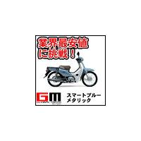 【クレジットカードで購入可能】新車ホンダスーパーカブ50(スマートブルーメタリック)HONDASUPERCUB50最新モデル
