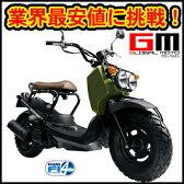 【クレジットカードで購入可能】新車[ホンダ]ズーマー【4色】ZOOMER[HONDA] JBH-AF58
