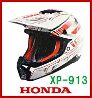 [ホンダ]NEWオフロードヘルメットXP-913ホワイト[HONDA]0SHTP-X913-W