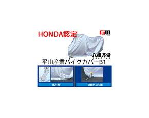 【送料無料】【ホンダ推奨】PCX/CB400SF/LEAD125平山産業バイクカバーB-1【Lサイズ(250cc-400cc)】【0SG-JBB1L】【Honda推奨】