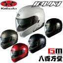 【送料無料】 【OGK】 OGK IBUKI オープンフェイスヘルメット 各色 【kabuto】 オージーケーカブト イブキ