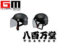 【リード工業】SERIORE-41LLサイズ開閉シールド付きハーフヘルメット【0SS-GCRE41-K1】マットブラック【頭が大きい】【61〜62センチ】【LEAD】