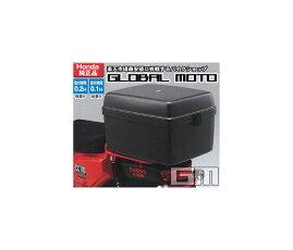 [ホンダ純正品]ビジネスボックス[CROSSCUB用]簡易ロックタイプ08L00-GT0-K00ZA
