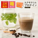 【送料無料】ダイエットプロテイン エクサスリム LCD(低糖質)プロテイン コーヒー 箱タイプ 女性におすすめ ソイプロテインとホエイプロテインのW配合 ビタミン12種類 糖質を抑え高たんぱく 1食置き換え 溶けやすい WPI 簡単 キレイと健康をサポート