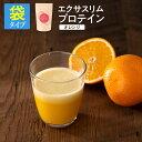 ダイエットプロテイン エクサスリム LCD(低糖質)プロテイン オレンジ 袋タイプ 女性におすすめ ソイプロテインとホエイプロテインのW配合 ビタミン12種類 糖質を抑え高たんぱく 1食置き換え 溶けやすい WPI 簡単 キレイと健康をサポート