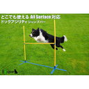 犬用 ドッグアジリティ ジャンプバー 障害物 自立・組立式 どこでも設置 軽量 2.1kg 持運びキャリーバッグ付き【ペット/犬用品 運動器具 競技 訓練 トレーニング しつけ ドッグラン】 その1