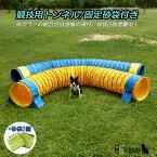 犬用 ドッグアジリティー 競技用ハード・トンネル 全長5m 厚手生地 固定用砂袋付き【犬用品 運動器具 競技 訓練 トレーニング しつけ ドッグラン】