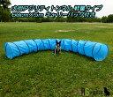 犬用 ドッグアジリティ トンネル 軽量タイプ 60cm×5m キャリーバッグ付き【犬用 運動器具 訓練 トレーニング しつけ ドッグラン】 その1
