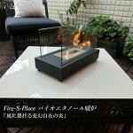 ファイヤーSプレイスバイオエタノール暖炉0.5L【ISO9001認定工場にて製造】有害物質が出ない安心・安全でエコな暖房器具(ブラック)
