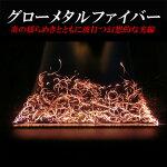 グローメタルファイバー5gバイオエタノール暖炉用アクセサリー繰り返し使える金属繊維