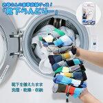 靴下を揃えたまま洗濯・乾燥・収納ができる便利グッズ靴下ランドリー