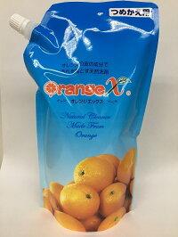 オレンジエックス詰め替え用(リフィル750ml)