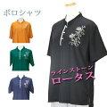 太極拳Tシャツ/スリット入りポロシャツ