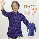 春節セール 【新商品】太極拳 カンフー