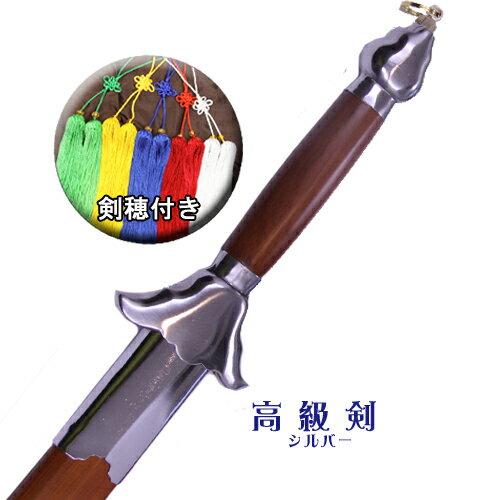 SALE 太極剣 龍剣 シルバー 剣穂付き 高級 太極拳 人気商品 ジュラルミン製剣 アルミ合金使用 模造品
