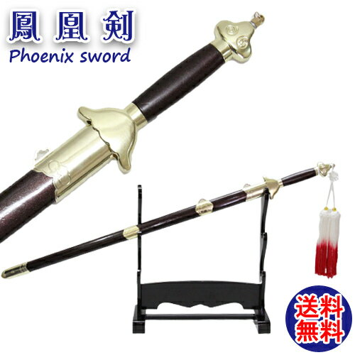 SALE 【人気商品】 太極拳 剣 高級太極剣鳳凰剣 ジュラルミン製剣 アルミ合金使用 模造品