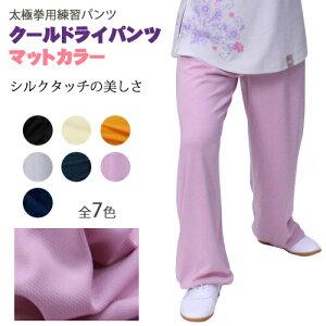 【太極拳パンツ】ズボンを変えるだけで、オーラが違う!中・上級者に見られるかも。