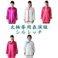 【カンフー・太極拳・拳法・表演服】高級シルク表演服上下