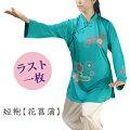 太極拳ウェア表演服斜開式チャイナカラー長袖