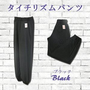 太極拳パンツ太極拳ズボン『タイチリズム』(カンフー・太極拳服・カンフーパンツ・ズボン・太極拳ウェア)4色
