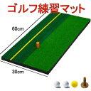 ゴルフ 練習 マット ショットマット ボール&ゴムティー付き 60×30cm スイング 練習 器具 素振り