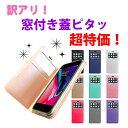 【訳あり】窓付き蓋ピタッiphone XR ケース 手帳型 アイフォン 11 pro XSmax Xs 8 7 se エクス……