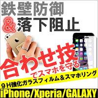 �ǰ��ͤ�ĩ����ʡ�iphone6�ե������ݸ�ե���ද�����饹�վ��ե����iPhone6PlusiPhone6iPhone5siPhone5iPhone6�ե���ද�����饹iphone5�ե���६�饹iPhone5�ݸ�ե����վ��ݸ����