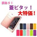 【訳あり!】スマホ 手帳型ケース iPhone8 アイホン アイフォン X 手帳型 スマホケース エクス……