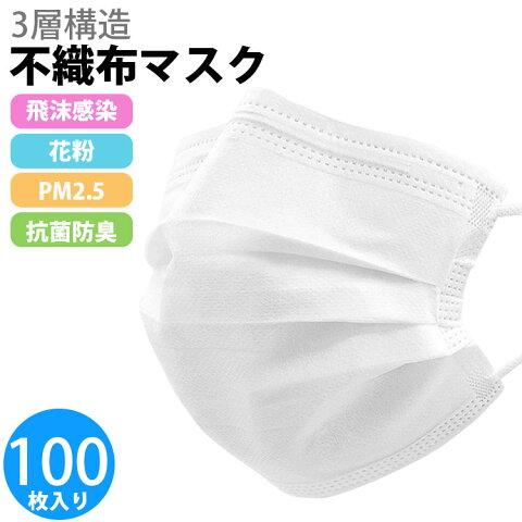 【即納】マスク 100枚入り 国内発送 送料無料 大人用 使い捨て ますく プリーツ型 不織布マスク 白色 男女兼用普通サイズ レギュラーサイズ 三層構造 不織布 飛沫防止 花粉対策 ウイルス対策 PM2.5