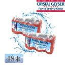 【送料無料】クリスタルガイザー 500ml×48本 [正規輸入品] 水 ペットボトル 格安