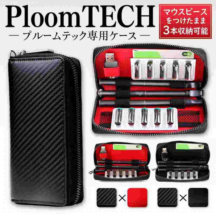 プルームテックケースPloomTECH用本革マウスピースを付けたまま収納可能大容量(ブラック×レッド)