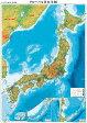 表面PP加工日本地図ポスター水性ペンが使える日本地図です。