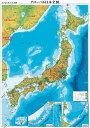 日本全図(日本地図)