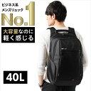 【圧倒的な高評価レビュー4.4点!】40L 大容量 軽く感じ