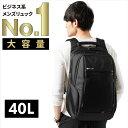 【圧倒的な高評価レビュー4.4点!】40L 大容量 ビジネス...