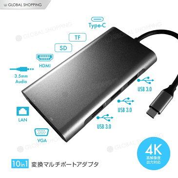 保証付 10in1 USB Type-C マルチポート マルチ変換 変換アダプター ハブ アダプター USB 4K HDMI 1080P VGA転換器 高速 C 4K@30hz VGA USB3.0 5Gbps高速転送 PD充電 ドッキングハブ SD Micro SD カードリーダー LANポート 1000Mbps 3.5mmオーディオ コンパクト