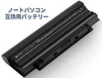 【増量】DellInspironN5010【7800mAh】ブラック対応用GlobalSmart高性能ノートパソコン互換バッテリー【日本国内倉庫発送】【送料無料】
