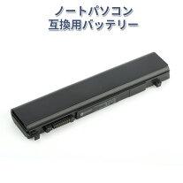 【増量】TOSHIBA東芝ToshibaDynabookR731【日本セル・6セル】ブラック対応用GlobalSmart高性能ノートパソコン互換バッテリー