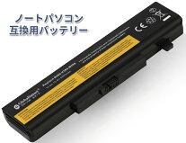 【増量】LENOVOレノボThinkPadEdgeE540【5200mAh】ブラック対応用GlobalSmart高性能ノートパソコン互換バッテリー【日本国内倉庫発送】【送料無料】