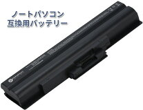 【増量】SONYソニーSonyVGP-BPS13A/B【5200mAh】ブラック対応用GlobalSmart高性能ノートパソコン互換バッテリー【日本国内倉庫発送】【送料無料】