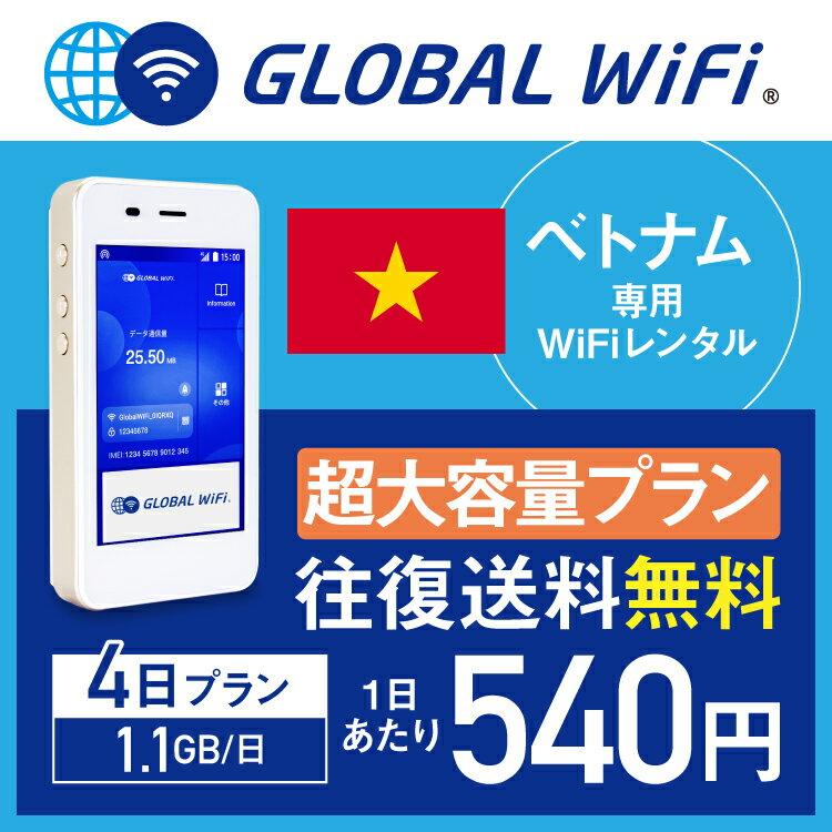 【レンタル】ベトナム wifi レンタル 超大容量 4日 プラン 1日 1.1GB 4G LTE 海外 WiFi ルーター pocket wifi wi-fi ポケットwifi ワイファイ globalwifi グローバルwifi 〈◆_ベトナム4GLTE1.1GB超大容量_rob#〉