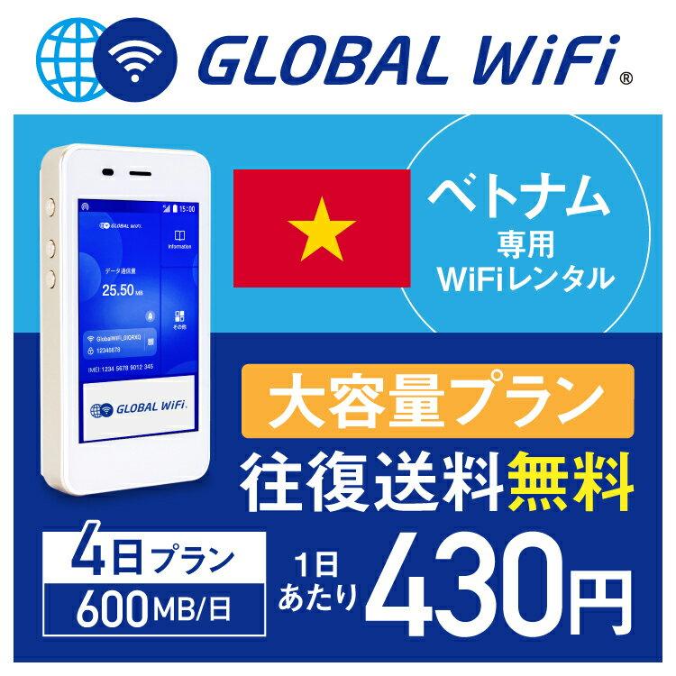 【レンタル】ベトナム wifi レンタル 大容量 4日 プラン 1日 600MB 4G LTE 海外 WiFi ルーター pocket wifi wi-fi ポケットwifi ワイファイ globalwifi グローバルwifi 往復送料無料 空港受取返却可能 〈◆_ベトナム4GLTE600MB大容量_rob#〉