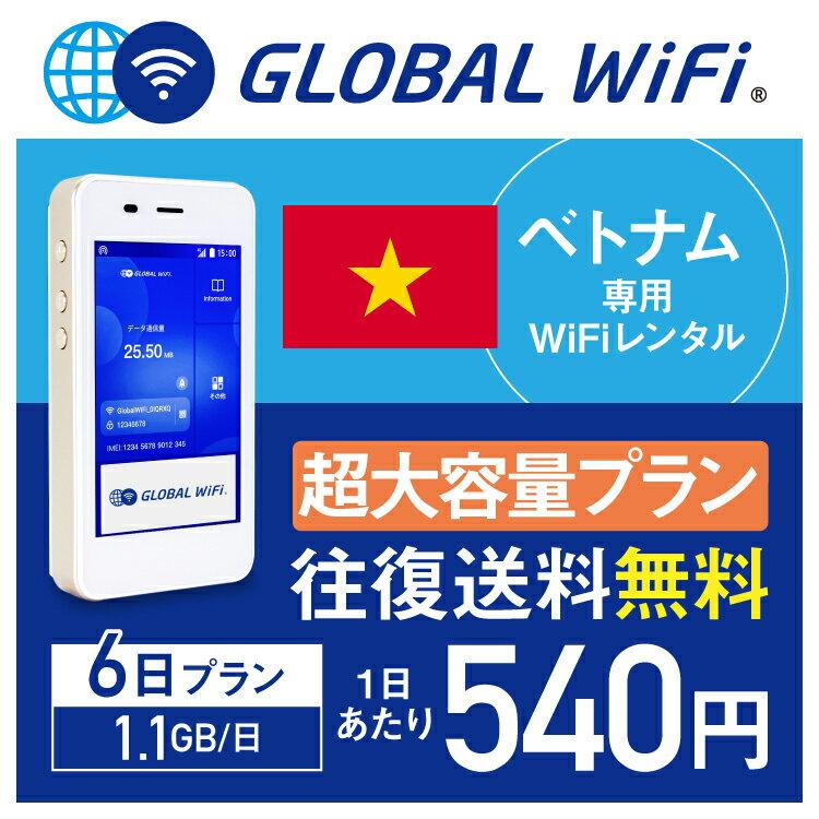 【レンタル】ベトナム wifi レンタル 超大容量 6日 プラン 1日 1.1GB 4G LTE 海外 WiFi ルーター pocket wifi wi-fi ポケットwifi ワイファイ globalwifi グローバルwifi 〈◆_ベトナム 4G(高速) 1.1GB/日 超大容量_rob#〉