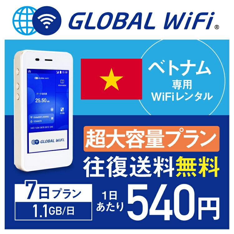 【レンタル】ベトナム wifi レンタル 超大容量 7日 プラン 1日 1.1GB 4G LTE 海外 WiFi ルーター pocket wifi wi-fi ポケットwifi ワイファイ globalwifi グローバルwifi 〈◆_ベトナム4GLTE1.1GB超大容量_rob#〉