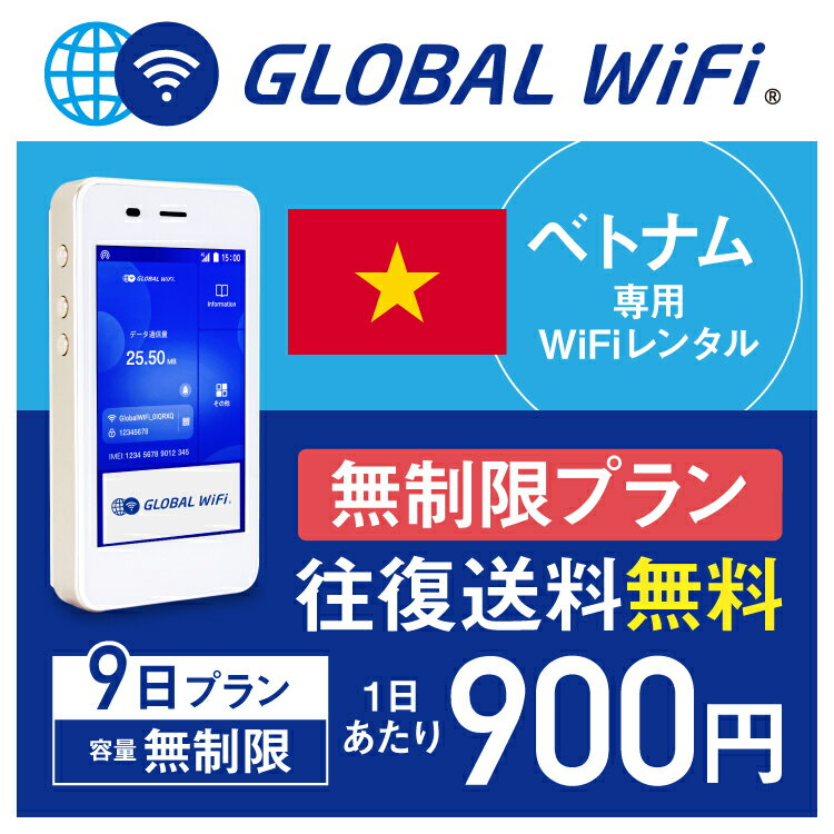 【レンタル】ベトナム wifi レンタル 無制限 9日 プラン 1日 容量 無制限 4G LTE 海外 WiFi ルーター pocket wifi wi-fi ポケットwifi ワイファイ globalwifi グローバルwifi 〈◆_ベトナム 4G(高速) 容量無制限_rob#〉