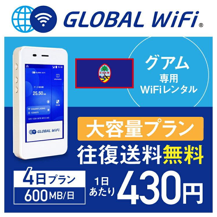 【レンタル】グアム wifi レンタル 大容量 4日 プラン 1日 600MB 4G LTE 海外 WiFi ルーター pocket wifi wi-fi ポケットwifi ワイファイ globalwifi グローバルwifi 往復送料無料 空港受取返却無料 〈◆_グアム 4G(高速) 600MB/日 大容量_rob#〉