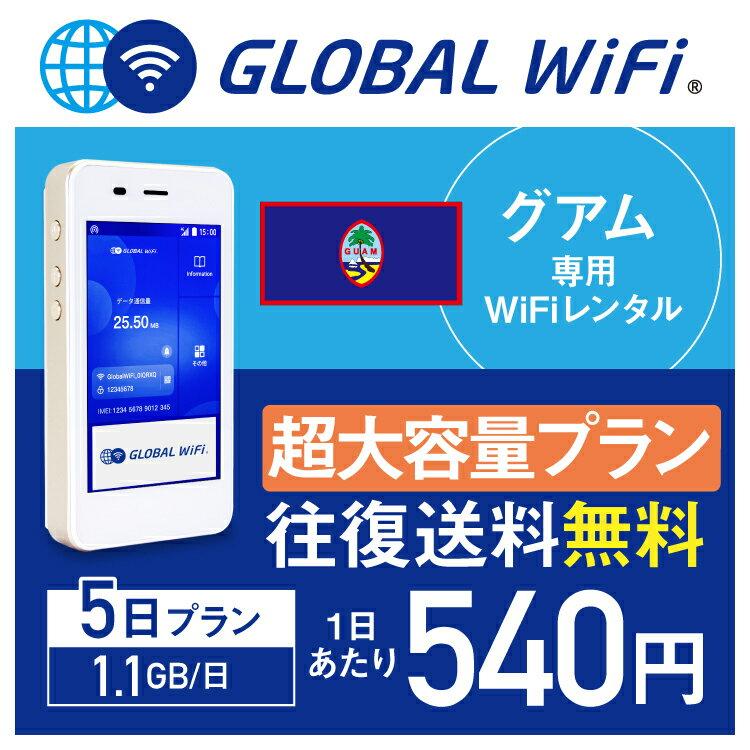 【レンタル】グアム wifi レンタル 超大容量 5日 プラン 1日 1.1GB 4G LTE 海外 WiFi ルーター pocket wifi wi-fi ポケットwifi ワイファイ globalwifi グローバルwifi 往復送料無料 空港受取返却無料 〈◆_グアム 4G(高速) 1.1GB/日 超大容量_rob#〉
